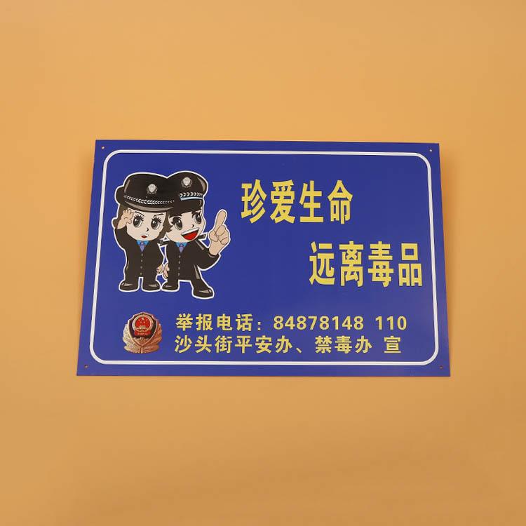 安全标示温馨提示铭牌