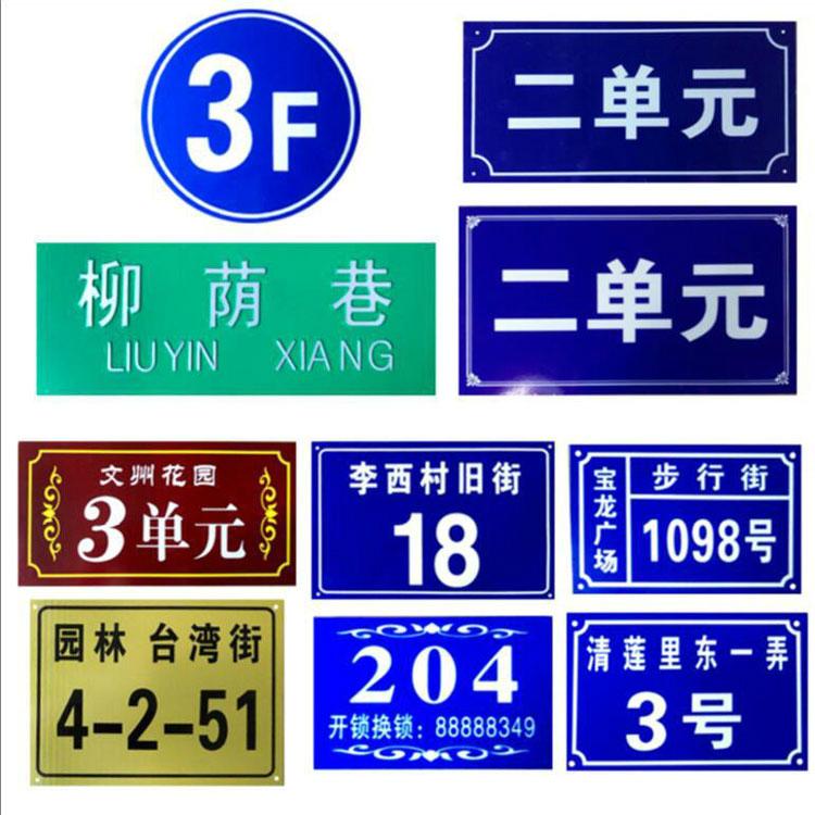 小区街道,单元楼标牌 道路标识