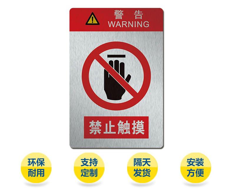 电力警示标牌