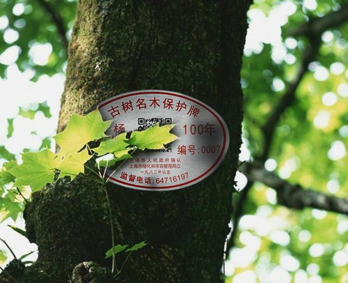 园林铭牌案例展示